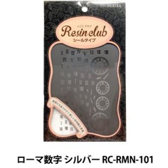 シール 『レジンクラブ ローマ数字 シルバー RC-RMN-101』 Tsumekira