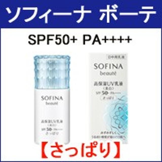 ソフィーナボーテ 乳液 高保湿UV乳液 美白 SPF50+ PA++++ さっぱり 30ml 花王 形外送料無料