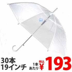 ビニール傘 ジャンプ式  ジャンプ傘 クリア 19インチ(親骨48.5cm) 30本セット 【送料無料(一部地域除く)】