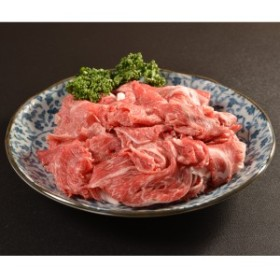 牛肉 北海道 知床牛 切り落とし 350g 希少 黒毛和牛 江戸屋 国産 ビーフ A3 A4 A5 ランク 高級 焼き肉 冷凍