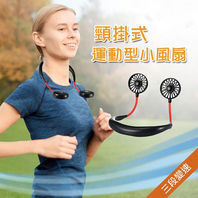 掛脖風扇 頸掛式運動型小風扇 免提設計 頸掛風扇 兩色