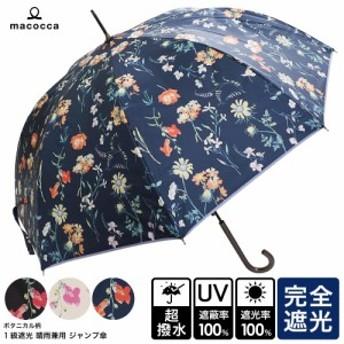 100%完全遮光 日傘/雨傘/晴雨兼用 超撥水 ブラックコーティング晴雨兼用ジャンプ傘E ボタニカル柄(花柄) macocca