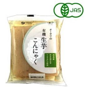 オーサワの有機 生芋こんにゃく(200g)【オーサワジャパン】