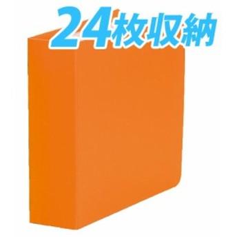 CDホルダー 収納24枚 オレンジ