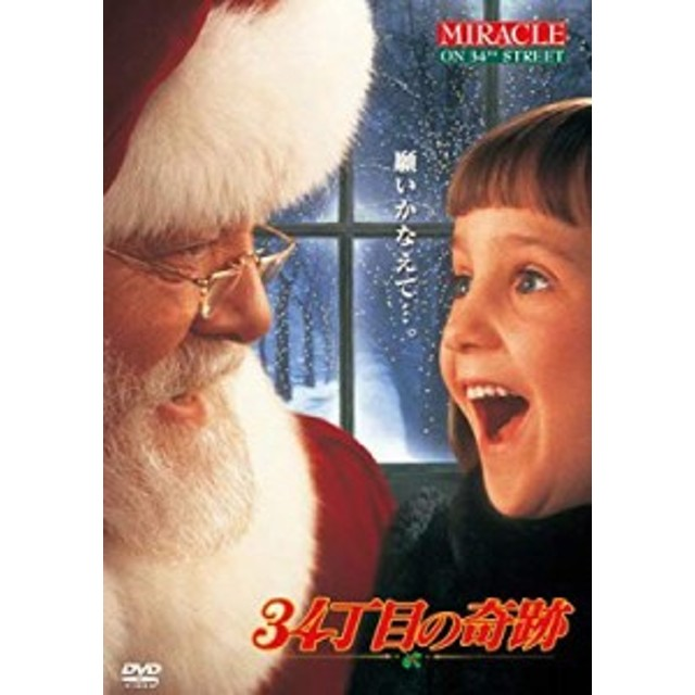 34丁目の奇跡 [DVD](中古品)