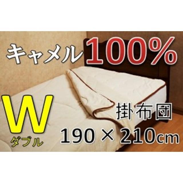 【送料無料】キャメル100%!!キャメル掛け布団 ダブル 【在庫処分品価格】  キャメル