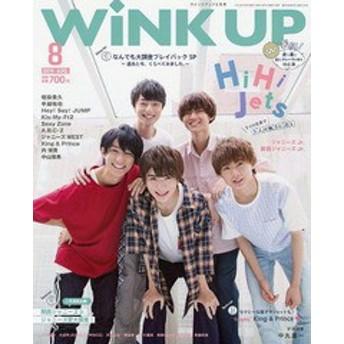 [書籍]/Wink up (ウィンク アップ) 2019年8月号 【W表紙】 HiHi Jets 【付録】 ビックピンナップ/ワイドピンナップ/ワニブックス/NEOBK-2