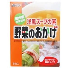 野菜のおかげ(国内産野菜使用)(5g×8袋)【ムソー】