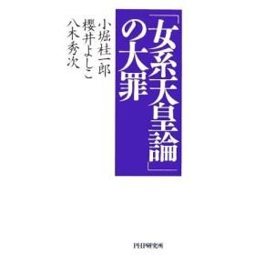 「女系天皇論」の大罪/小堀桂一郎(著者),櫻井よしこ(著者),八木秀次(著者)