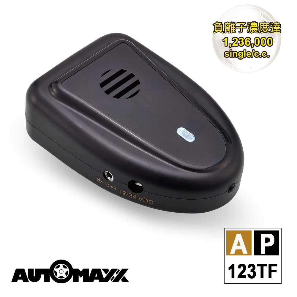 AUTOMAXX★AP-123TF 車用負離子空氣清新對策機(簡配版) [ 通過國內BSMI認證 ] [ 淨化車內空氣品質 ] [ 減少車內PM2.5對策 ]
