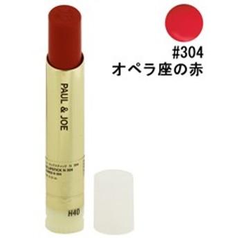 リップスティックN #304 オペラ座の赤 (レフィル) 3.5g ポール&ジョー PAUL&JOE 化粧品 コスメ