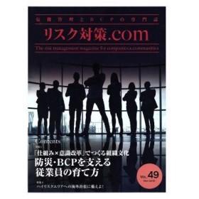 リスク対策.com(Vol.49) 「仕組み×意識改革」でつくる組織文化/新建新聞社(その他)