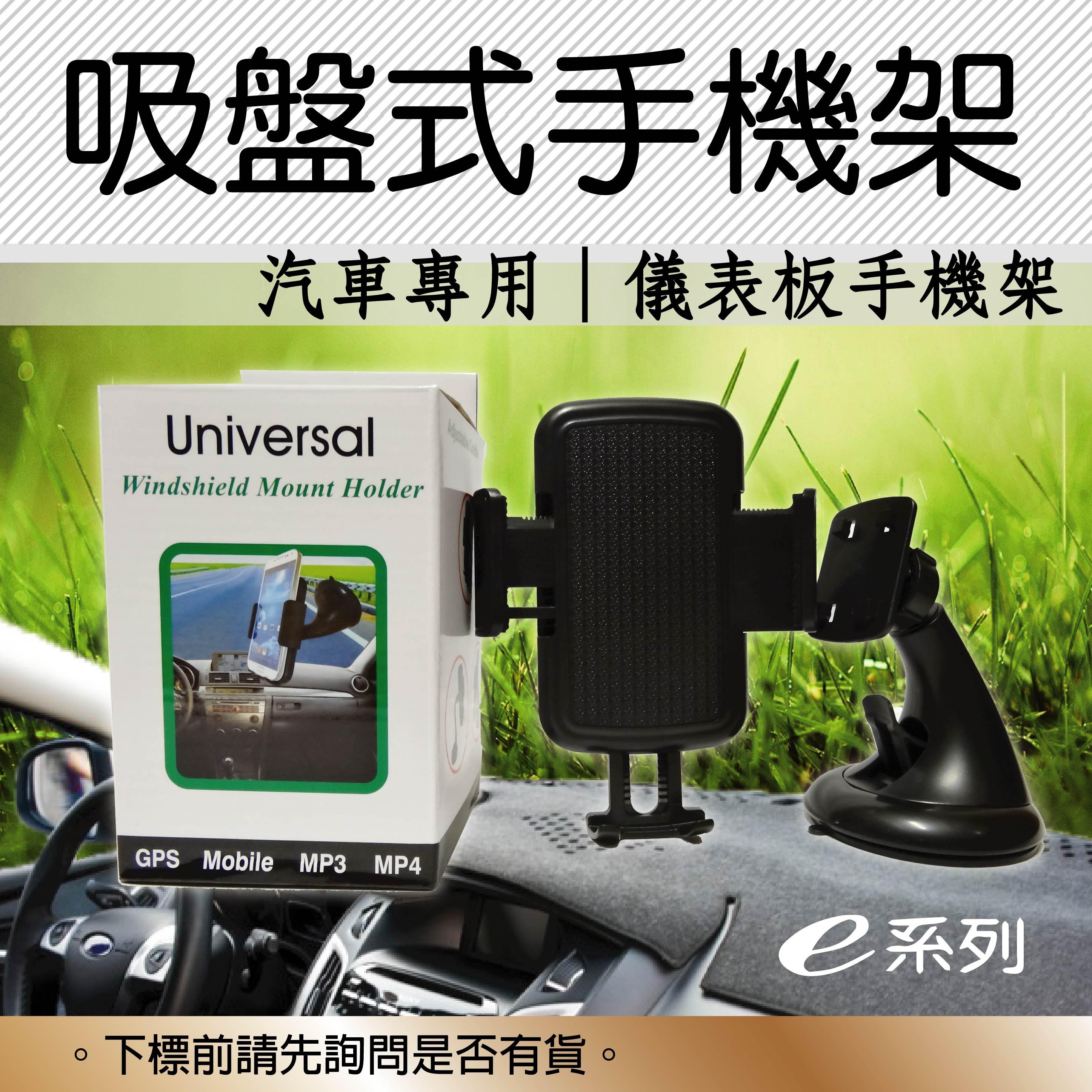 e系列汽車用品吸盤弍手機架