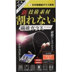 【NATURAL design】 iPhoneXS/X用フィルム GF-iP18_58-0.3 iPhone用プロテクタ