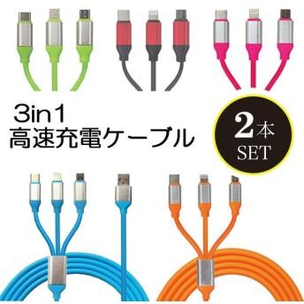 選べる2本セット 充電ケーブル 3in1高速充電ケーブル スマホ iPhone Android Lightning MicroUSB USB Type-C z1826