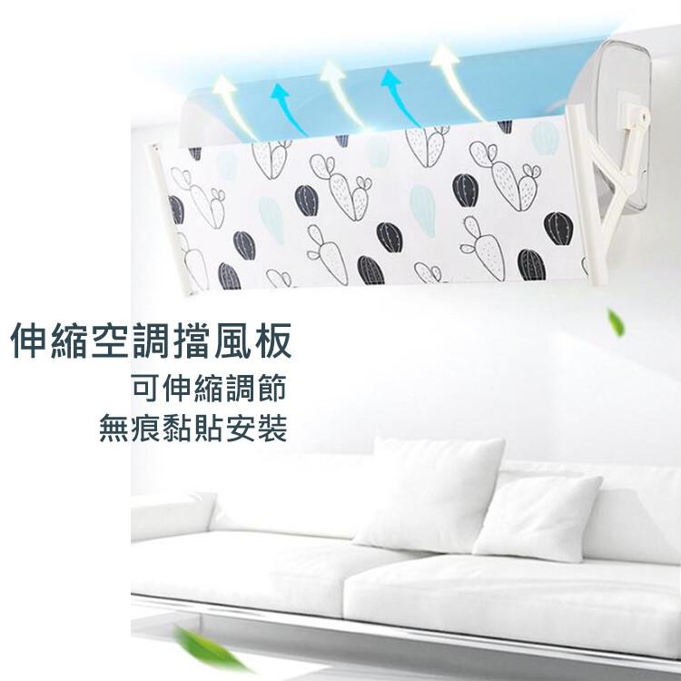 伸縮空調擋風板 冷氣擋風板 空調導風器 冷氣導流板 空調導流板  防直吹 遮風