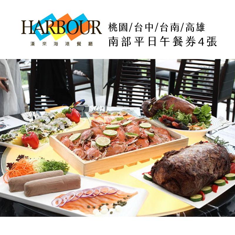 ★五星級服務是漢來海港餐廳始終不變的宗旨 ★完整規劃的九大主題餐區、寬敞舒適的用餐空間 ★提供各式新鮮高檔的海鮮,依產季不定期更換食材