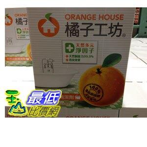 [COSCO代購] QRANGE HOUSE 橘子工坊浴?清潔劑480毫升三入1噴槍+2補充瓶 _C89358 $349