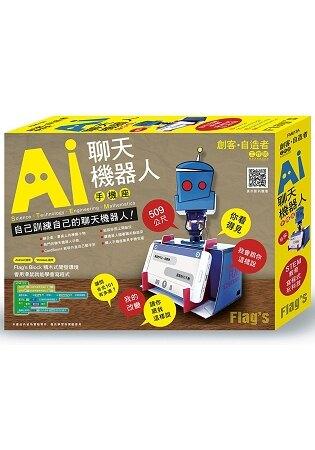 Flag,s 創客.自造者工作坊 AI 聊天機器人手機座