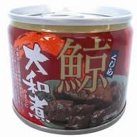 旭食品/くじら大和煮 120g