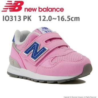 ニューバランス newbalance [2019年秋新作] 子供靴 ベビーシューズ NB IO313 PK ピンク/パープル