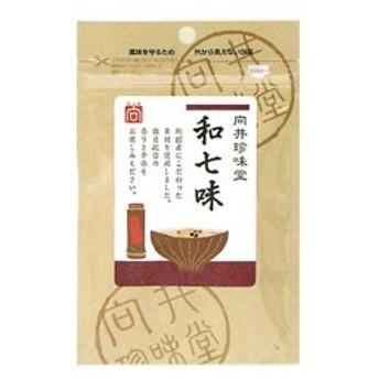向井の香辛料<和七味>(10g)【向井】
