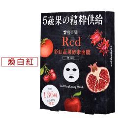 雪芙蘭 彩虹蔬果酵素面膜(煥白紅)5入/盒