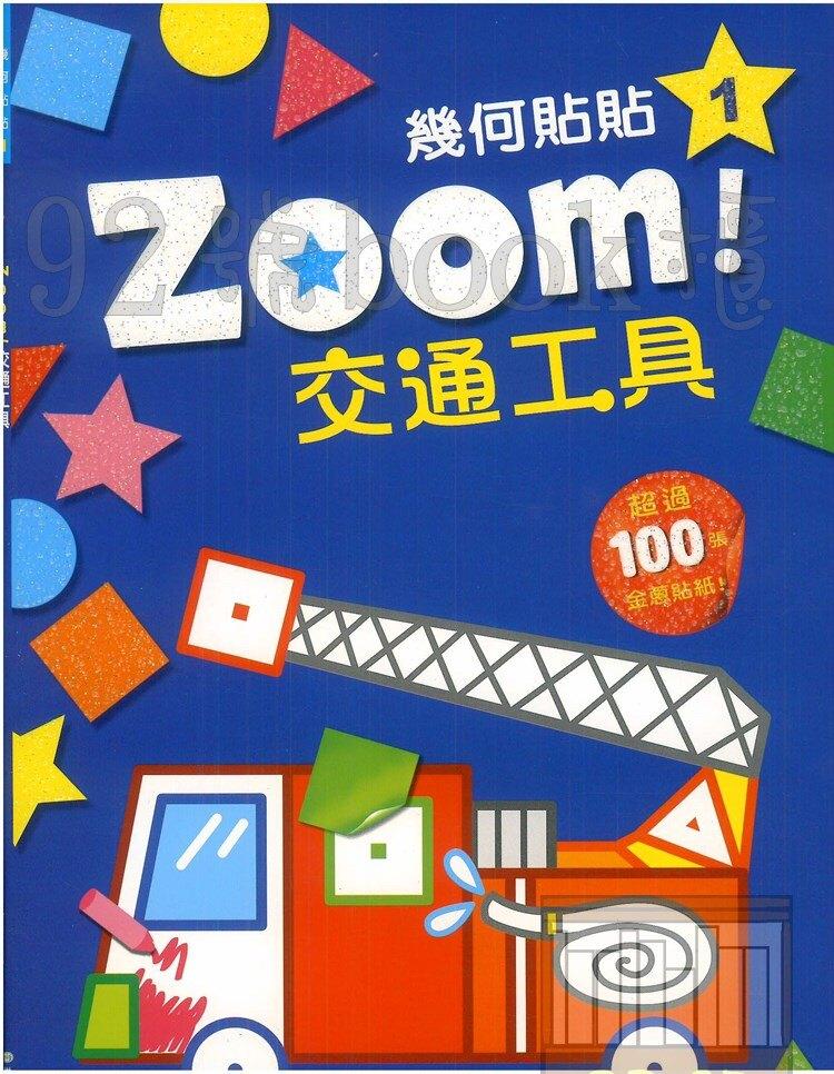 世一 幾何貼貼1-Zoom!交通工具(B6971)