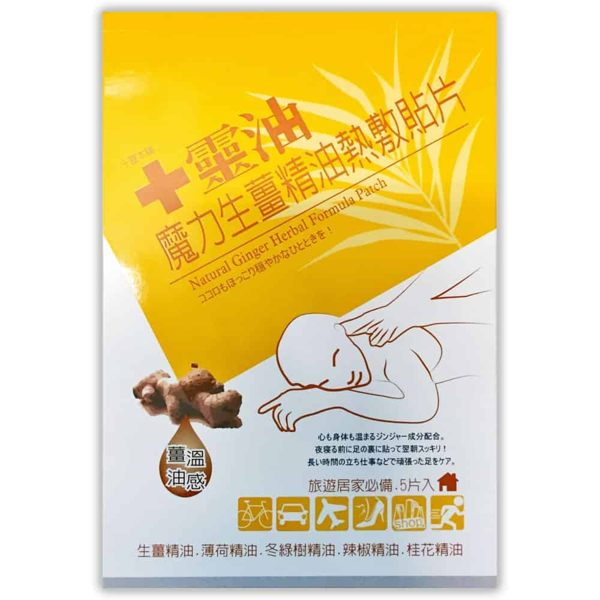 十靈本舖 魔力生薑精油熱敷貼片 5片/盒◆德瑞健康家◆