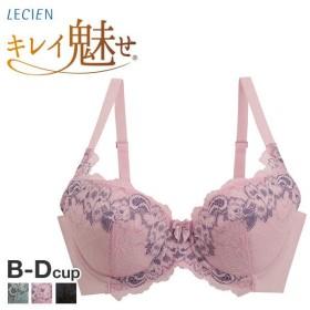 (ルシアン)LECIEN キレイ魅せ 美背中メイクブラ 4/5カップ ブラジャー BCD 脇肉 脇高 単品