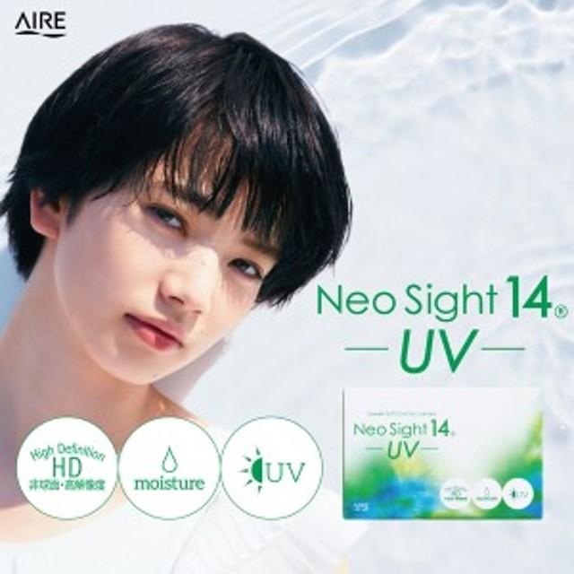 ネオサイト14UV 6枚入 1箱 コンタクトレンズ 安い 2week 2ウィーク 2週間 使い捨て 即日発送 ネット 通販