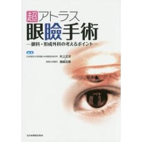 超アトラス眼瞼手術 眼科・形成外科の考えるポイント/村上正洋/鹿嶋友敬