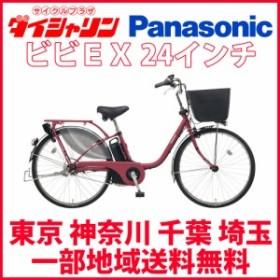 電動自転車 パナソニック 電動アシスト自転車 ビビ EX 24インチ 2019年 ビビ・EX BE-ELE435R マットルージュ 配送先一都三県一部地域限