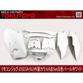 リモコンジョグJOG(SA16J)外装カウル 白色パールホワイト 8点Set 外装セット ヤマハ