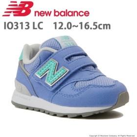 ニューバランス newbalance 子供靴 ベビーシューズ NB IO313 LC ライラック/ミント