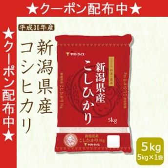 新潟県産 コシヒカリ 5kg (5kg×1袋) 精白米 H30年産 工場直送 お米 送料無料※北海道・沖縄は900円の送料がかかります ※最終発送日9/