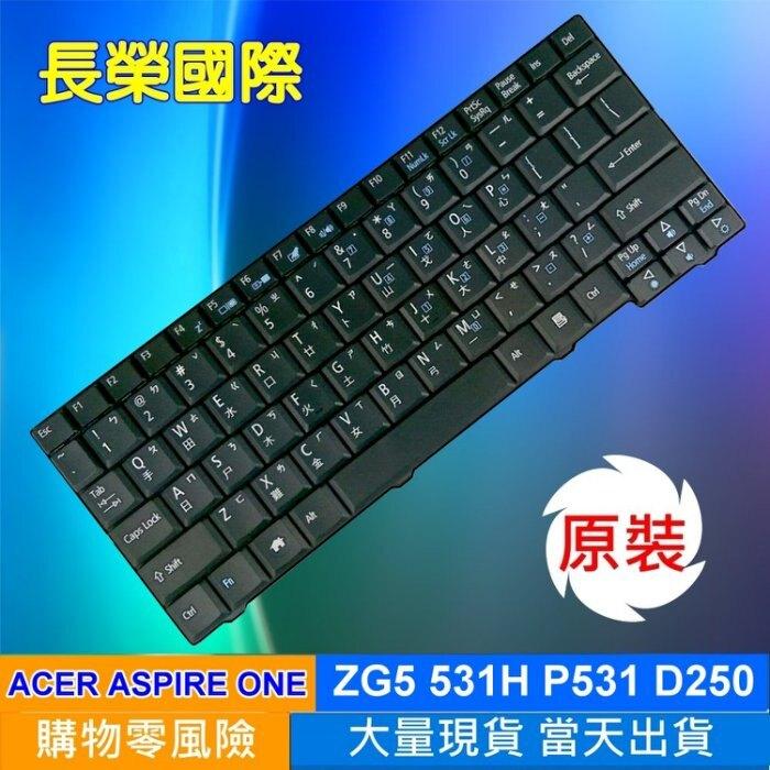 ACER 全新 繁體中文 鍵盤 ZG5 ASPIRE ONE P531H AOP531H KAV60 D250 AOD250 571 571H AO571H AO531H