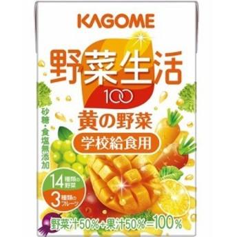 野菜生活100 黄の野菜 学校給食用(100ml36本)[フルーツジュース]
