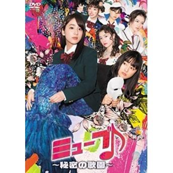 【新品】【DVD】ミューブ♪ ~秘密の歌園~ DVD-BOX(4枚組)[お取寄せ品]