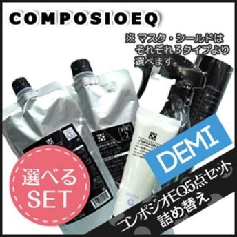 デミ コンポジオ EQ マスク + ジョイント + フィックス + エフェクト + シールド 選べるセット サロン専売