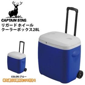 キャプテンスタッグ CAPTAIN STAG リガード ホイールクーラー 28L クーラーボックス  アウトドア キャンプ スポーツ M5281 得割20 送料無料