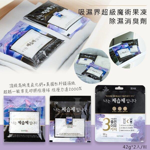 生活小物 韓國製吸濕界超級魔術果凍除濕消臭劑(包)