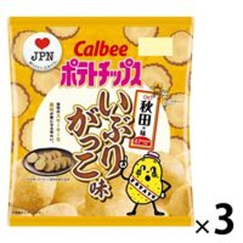 カルビー ポテトチップスいぶりがっこ味 55g 1セット(3袋)