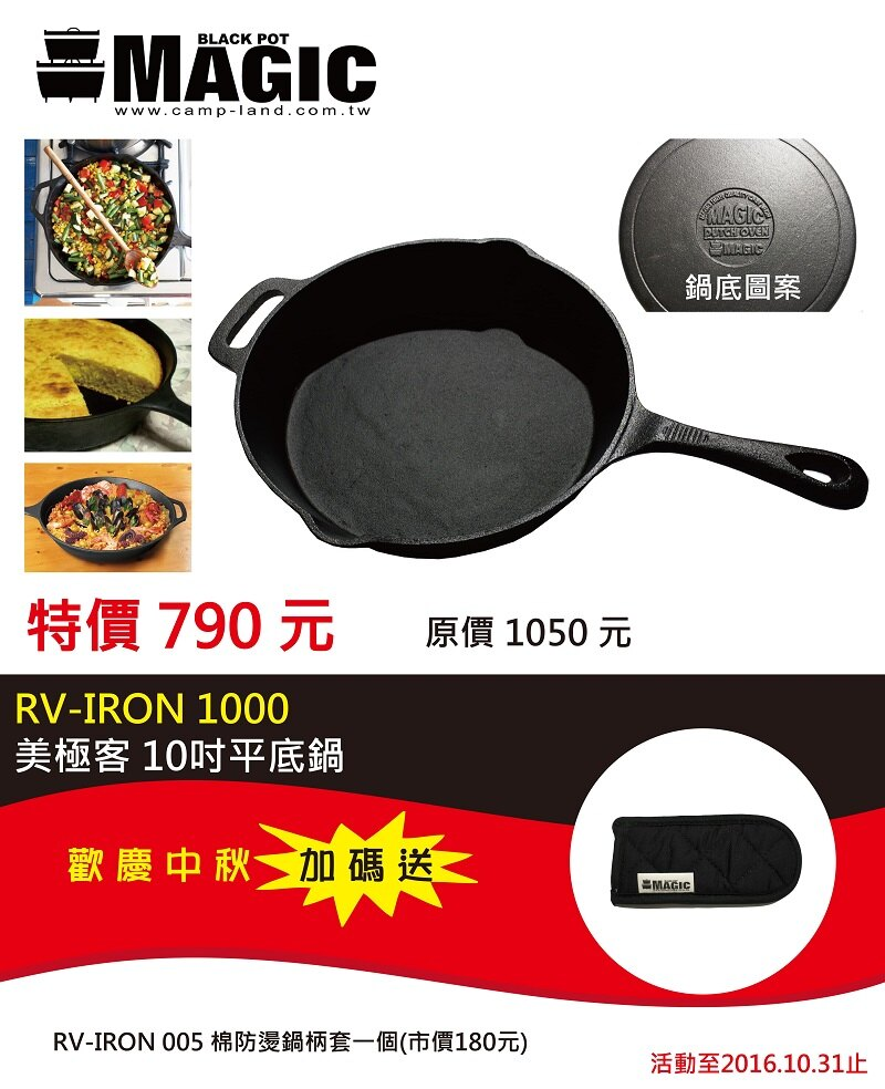 【露營趣】限時特惠組 MAGIC RV-IRON1000 美極客 10吋平底鍋 鑄鐵鍋 荷蘭鍋 平底鍋 煎鍋