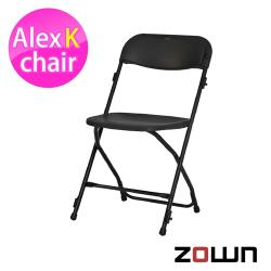 【ZOWN】Alex-k折疊椅