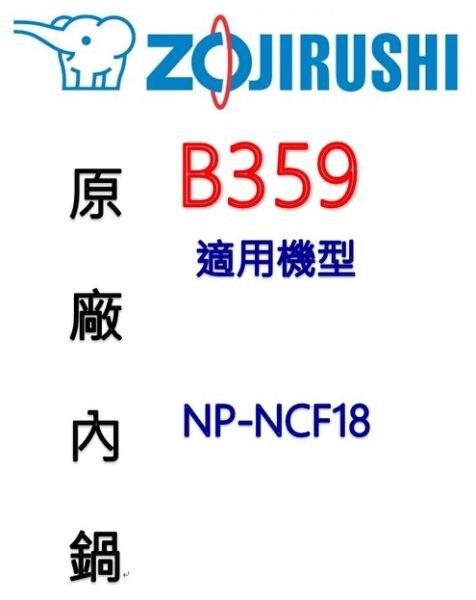 【原廠公司貨】象印 原廠原裝10人份黑金剛內鍋 B359。可用機型:NS-NCF18