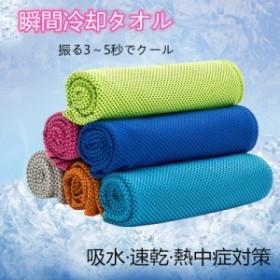 冷感タオル 冷却タオル スポーツタオル 速乾タオル 超吸水 UVカット 超冷感 熱中症対策 軽量 抗菌抗臭 送料無料