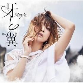 May'n メイン / 牙と翼【CD Maxi】