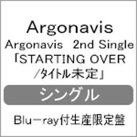 [枚数限定][限定盤][初回仕様]STARTING OVER/ギフト【Blu-ray付生産限定盤】/Argonavis[CD+Blu-ray]【返品種別A】