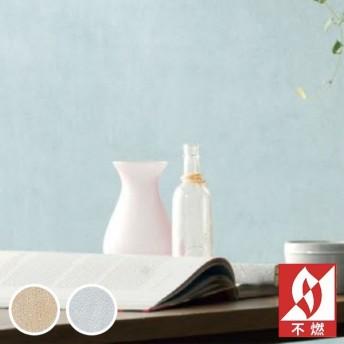壁紙 のりなし クロス 国産壁紙 石・塗り・タイル ブラウン ブルー 不燃 防かびサンゲツ RE-7501 RE-7502